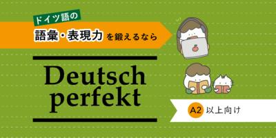 ドイツ語の語彙・表現力を鍛えるなら「Deutsch perfekt」(A2以上向け)