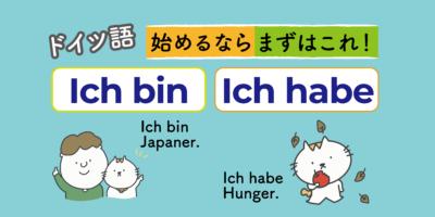 【Ich bin / Ich habe】ドイツ語始めるならまずはこれ!